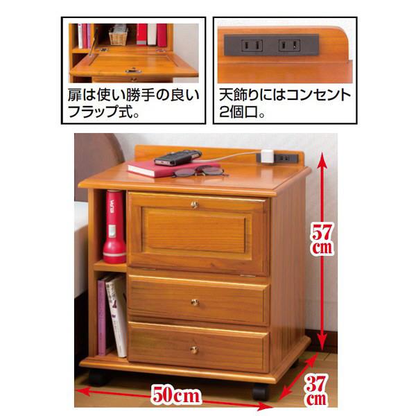 ファミリー・ライフ コンセント付き木製ベッドサイドワゴン 幅500mm ブラウン (直送品)