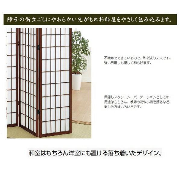 ファミリー・ライフ 障子スクリーン 高さ1785mm 5曲 (直送品)