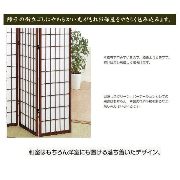 ファミリー・ライフ 障子スクリーン 高さ1785mm 6曲 (直送品)