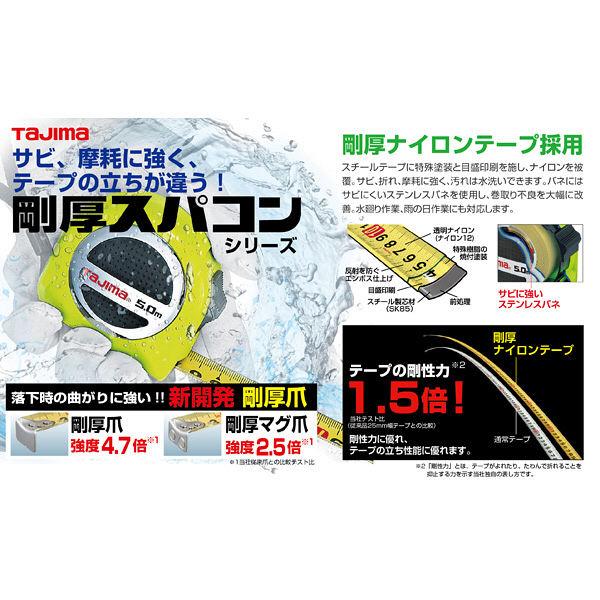 タジマ コンベックス 剛厚セフスパコン19 5.0m 19mm幅 メートル目盛 GASFSP1950 メジャー
