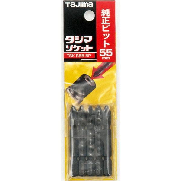 タジマ ソケット純正ビット55mm 5本入 TSK-B55-5P 1箱(10袋入) TJMデザイン (直送品)