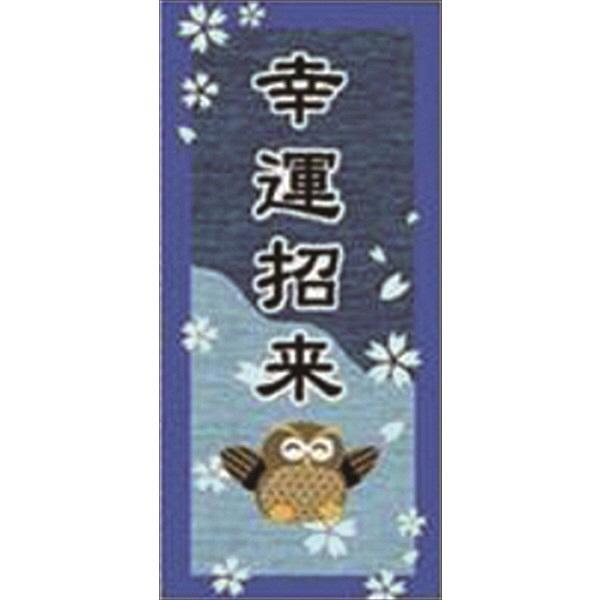 大一商事 のれん 幸運福来ろう 850×1500mm ブルー (直送品)