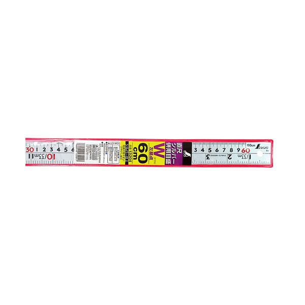 シンワ測定 直尺 シルバー 併用目盛 W左基点 cm表示 60cm 13204 1箱(10本入) (直送品)