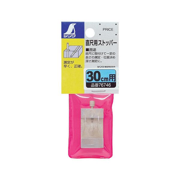 シンワ測定 直尺用ストッパー 30cm用 76746 1箱(5個入) (直送品)