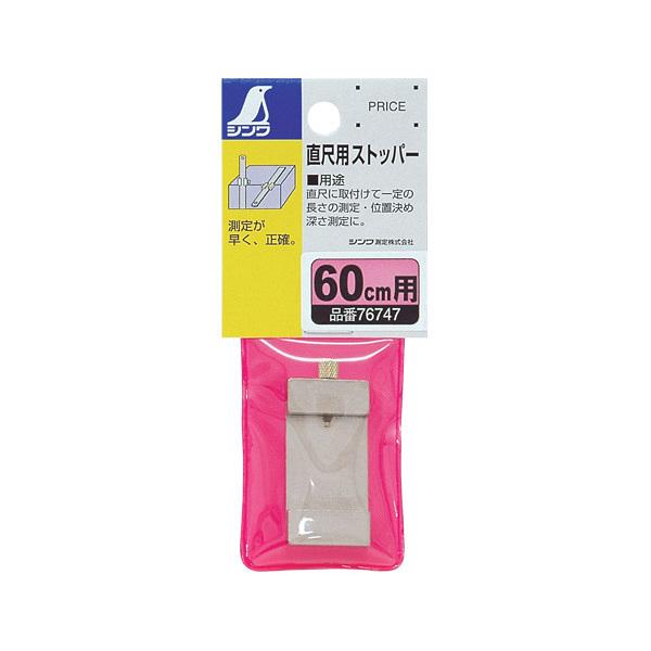 シンワ測定 直尺用ストッパー 60cm用 76747 1箱(5個入) (直送品)