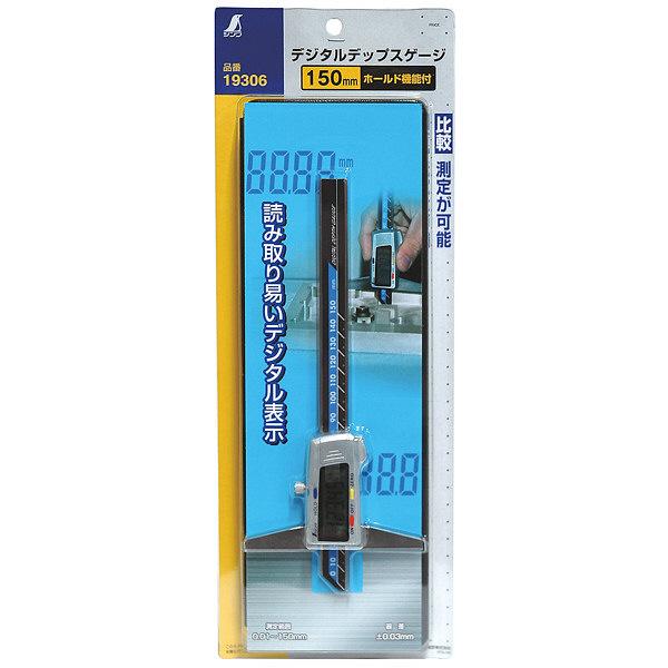 シンワ測定 デジタルデップスゲージ 150mm ホールド機能付 19306 (直送品)