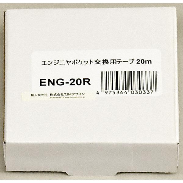 エンジニヤ ポケット 交換用テープ 幅10mm 長さ20m ENG-20R 1セット(2個) TJMデザイン (直送品)