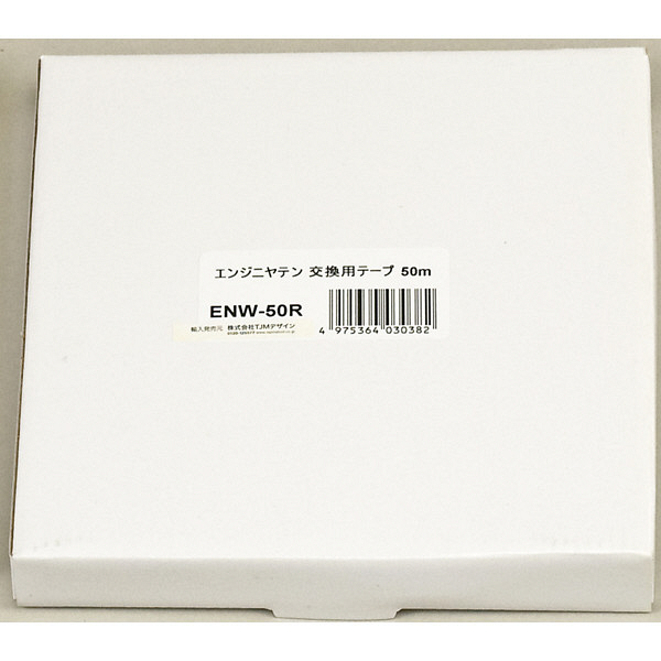 エンジニヤ テン 交換用テープ 幅13mm 長さ50m ENW-50R TJMデザイン (直送品)