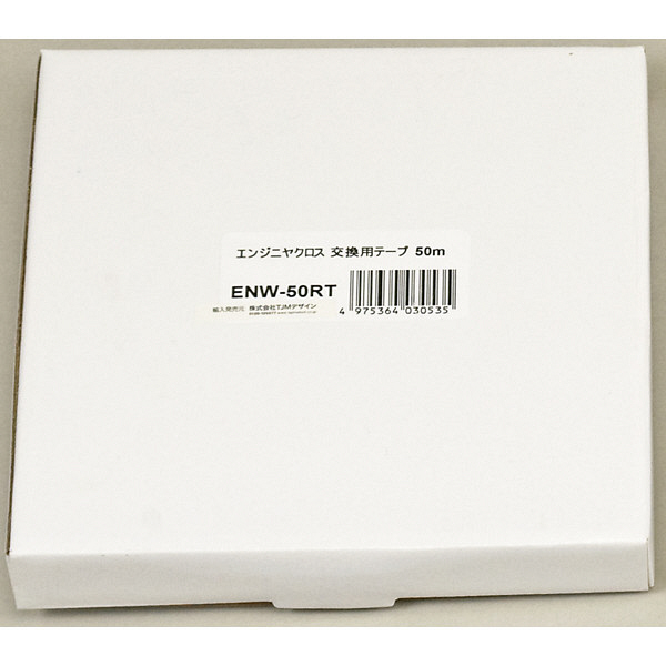 エンジニヤクロス 交換用テープ 幅13mm 長さ50m ENW-50RT TJMデザイン (直送品)
