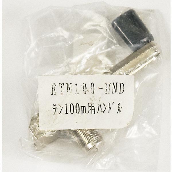 テン100m用ハンドル ETN100-HND 1セット(2個) TJMデザイン (直送品)