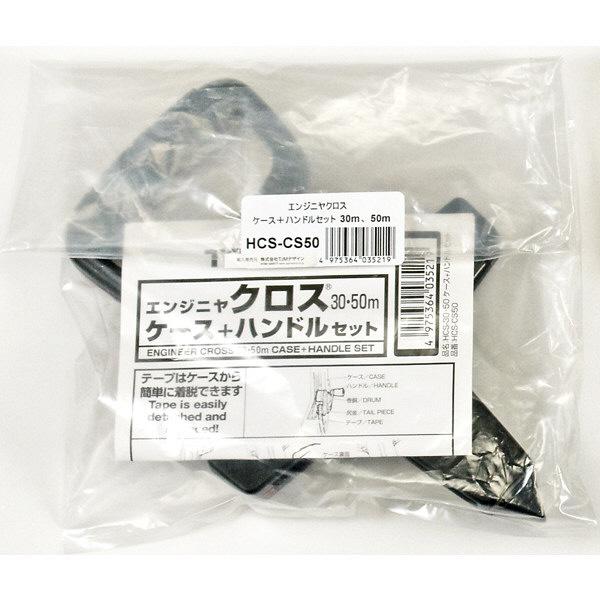 エンジニヤクロス用 ケース+ハンドルセット 30m、50m HCS-CS50 TJMデザイン (直送品)