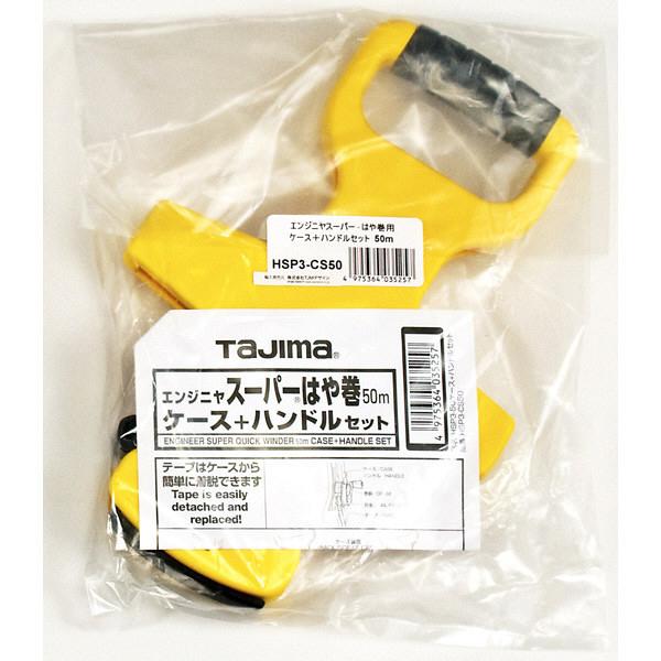 エンジニヤスーパー はや巻用 ケース+ハンドルセット50m HSP3-CS50 TJMデザイン (直送品)