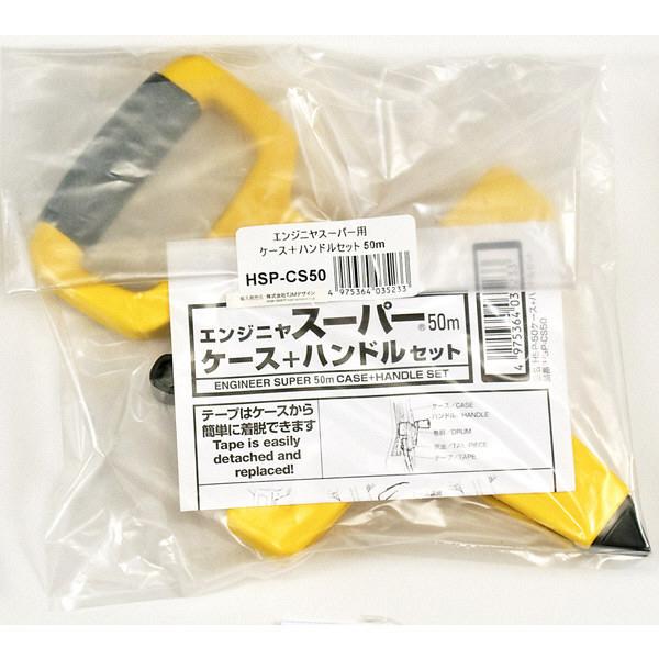 エンジニヤスーパー用 ケース+ハンドルセット50m HSP-CS50 TJMデザイン (直送品)