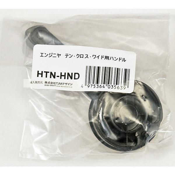 テン・クロス・スーパーテン・ワイド用ハンドル(100m除く) HTN-HND 1セット(2個) TJMデザイン (直送品)