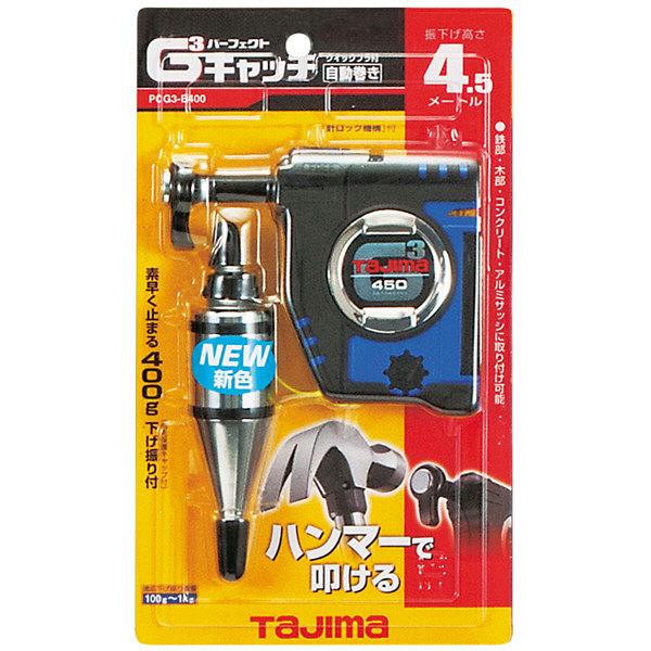 パーフェクトキャッチG3-450ブルー クイックブラ付 PCG3-B400B 1セット(3台) TJMデザイン (直送品)