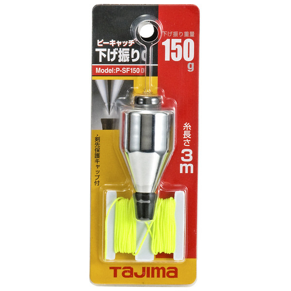 ピーキャッチ下げ振り 150 P-SF150 1セット(6個) TJMデザイン (直送品)