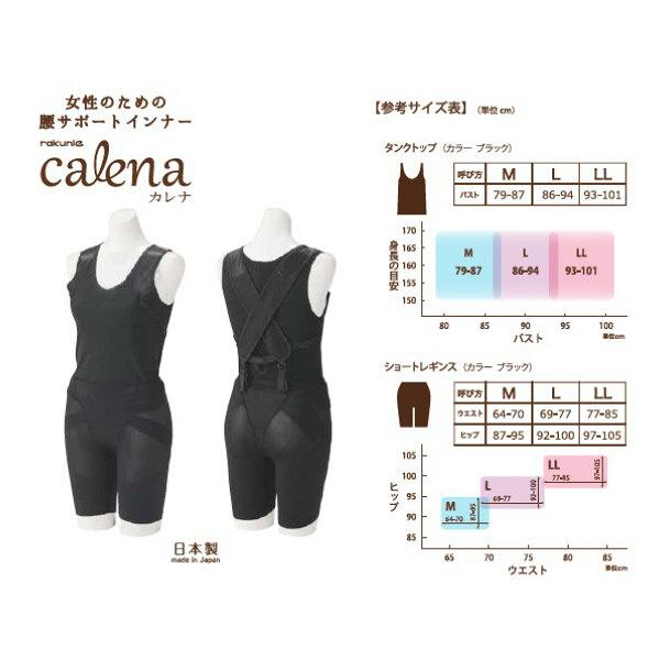 モリタホールディングス カレナ 女性用 腰サポートインナー タンクトップ M 1枚 (直送品)