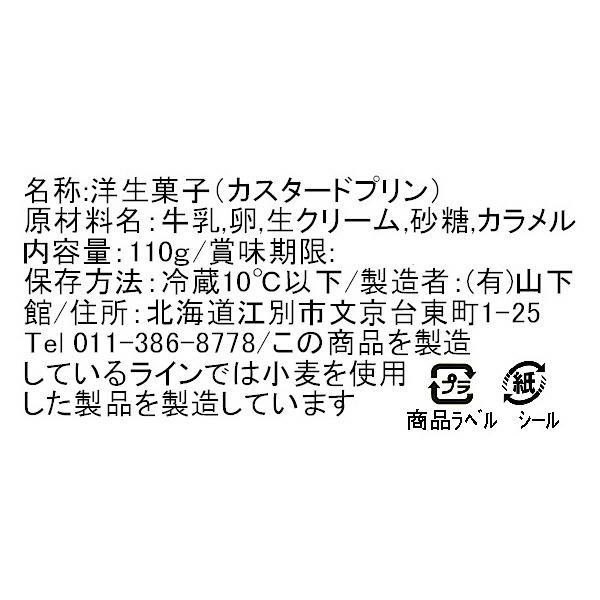 サンタクリームご馳走プリンプレミアム6本
