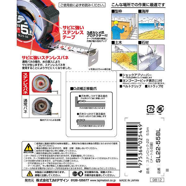 タジマ コンベックス ステンロック-22 5.5m 22mm幅 メートル目盛 SL22-55BL メジャー
