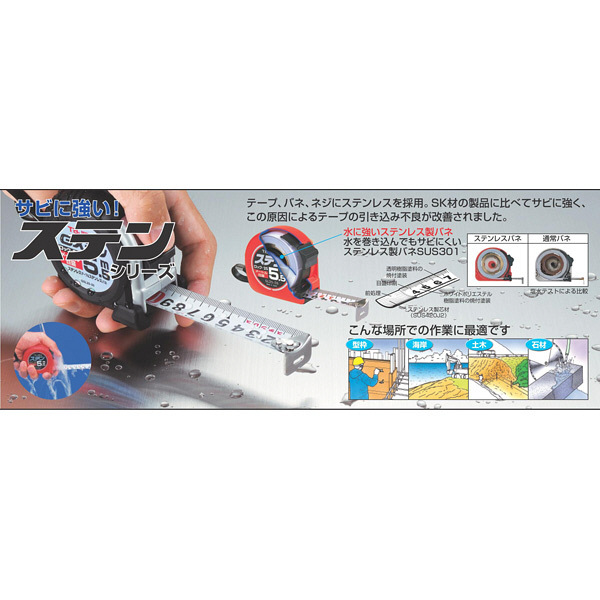 タジマ コンベックス ステンロック-22 5.5m 22mm幅 尺相当目盛付 SL22-55SBL メジャー (直送品)