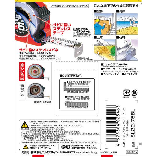 タジマ コンベックス ステンロック-22 7.5m 22mm幅 メートル目盛 SL22-75BL メジャー