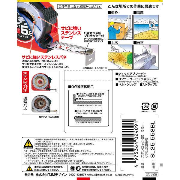 タジマ コンベックス ステンロック-25 5.5m 25mm幅 尺相当目盛付 SL25-55SBL メジャー