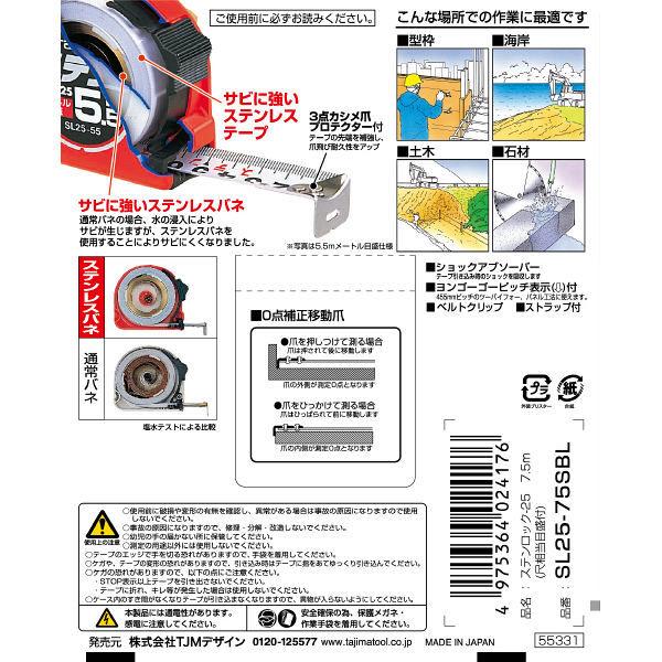 タジマ コンベックス ステンロック-25 7.5m 25mm幅 尺相当目盛付 SL25-75SBL メジャー