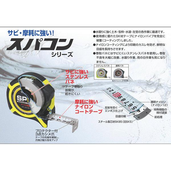 タジマ コンベックス スパコンロック-25 5.5m 25mm幅 尺相当目盛付 SPL25-55SBL メジャー (直送品)