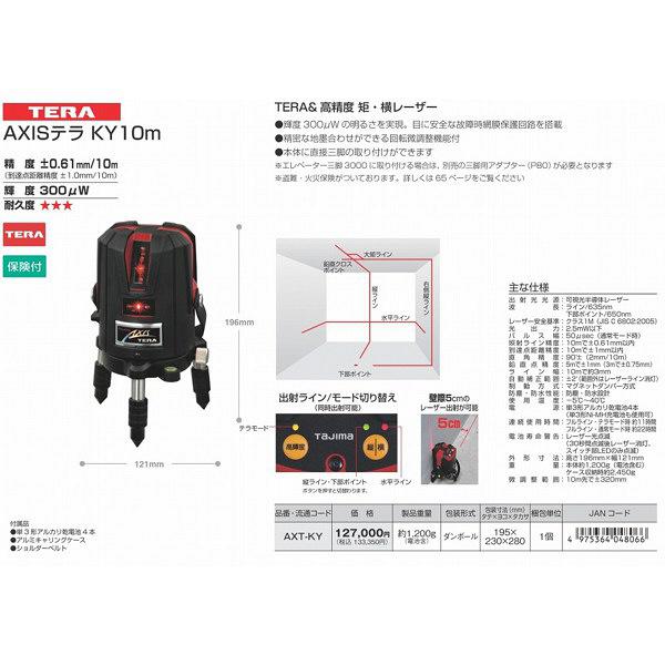 タジマ レーザー墨出し器 AXISテラ KY 10m 矩・横 (直送品)