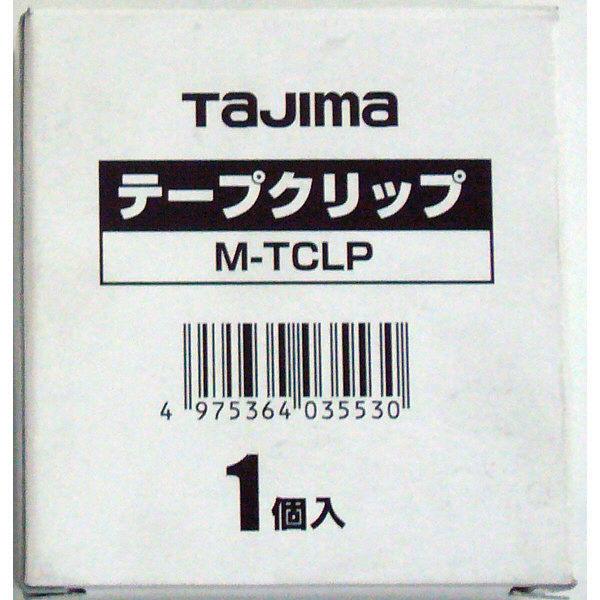 テープクリップ M-TCLP 1セット(2個) TJMデザイン (直送品)
