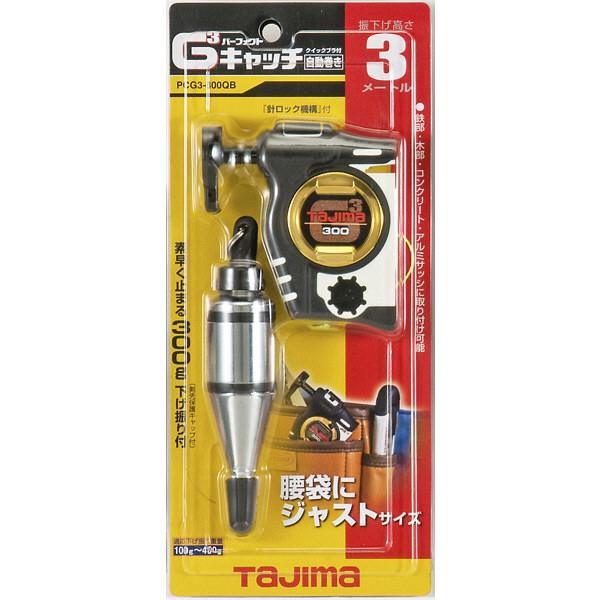 パーフェクトキャッチG3-300Wクイックブラ付 PCG3-300WQB 1セット(2台) TJMデザイン (直送品)