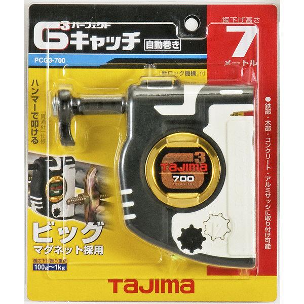 パーフェクトキャッチG3-700W PCG3-700W 1セット(2台) TJMデザイン (直送品)