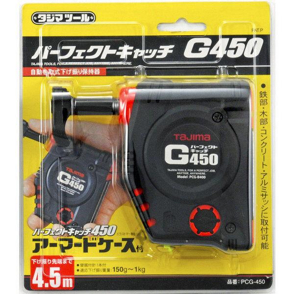 パーフェクト キャッチG450 4.5m PCG-450 1セット(2台) TJMデザイン (直送品)