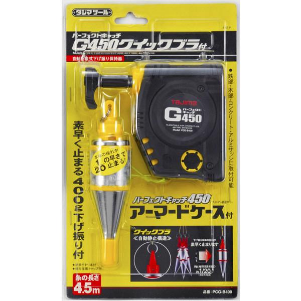 パーフェクト キャッチG450 クイックブラ付4.5m/黄 PCG-B400Y 1セット(2台) TJMデザイン (直送品)