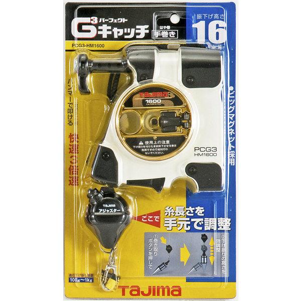パーフェクトキャッチG3ーはや巻1600W PCG3-HM1600W TJMデザイン (直送品)