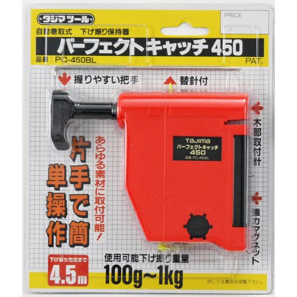 パーフェクト キャッチ450 PC-450BL 1セット(2台) TJMデザイン (直送品)