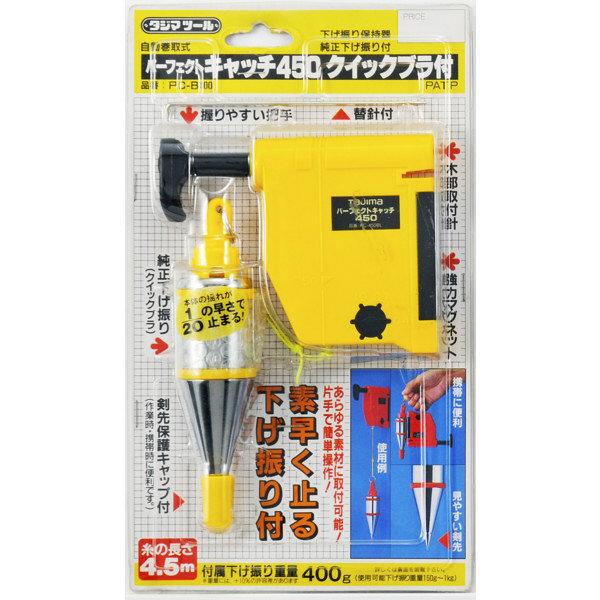 パーフェクト キャッチ450 クイックブラ付 黄 PC-B400Y 1セット(2台) TJMデザイン (直送品)