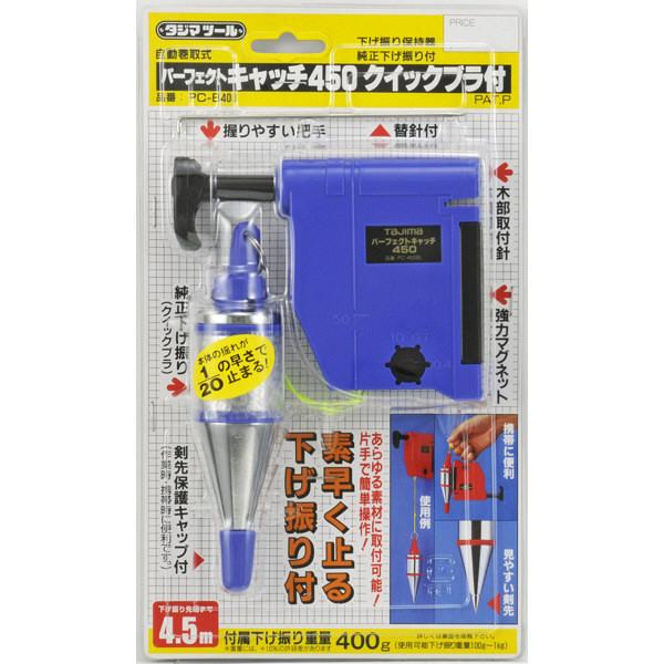 パーフェクト キャッチ450 クイックブラ付 青 PC-B400B 1セット(2台) TJMデザイン (直送品)