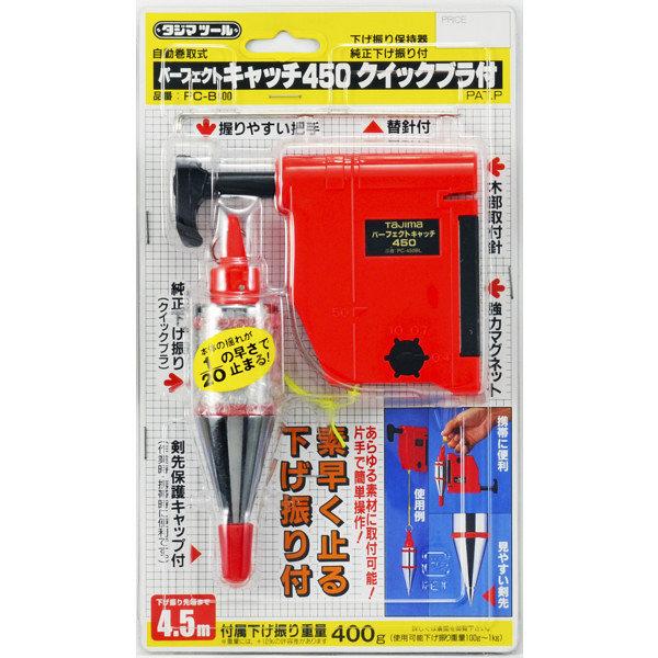 パーフェクト キャッチ450 クイックブラ付 赤 PC-B400R 1セット(2台) TJMデザイン (直送品)