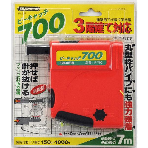 ピーキャッチ700 7m P-700 1セット(2台) TJMデザイン (直送品)