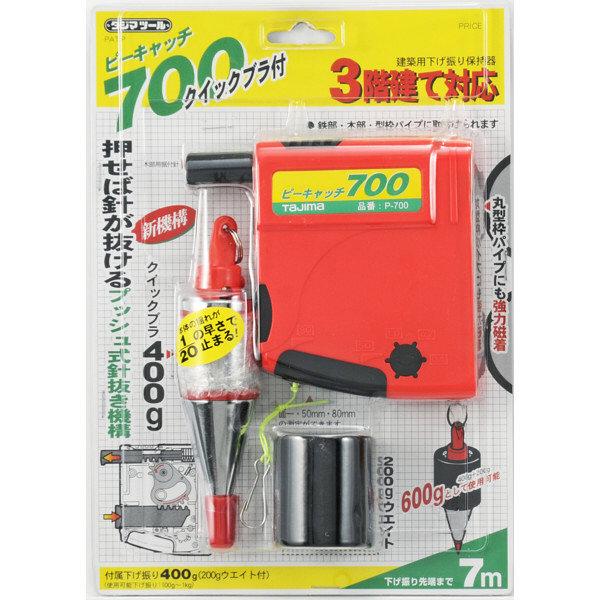 ピーキャッチ700 クイックブラ付7m P700-QB TJMデザイン (直送品)