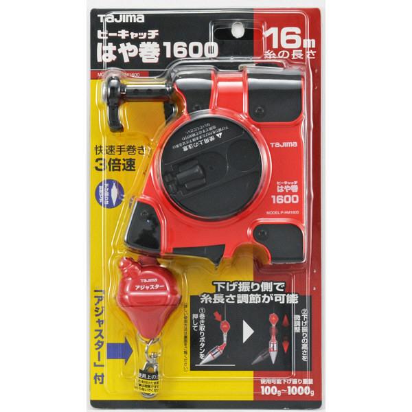 ピーキャッチはや巻1600 P-HM1600 TJMデザイン (直送品)
