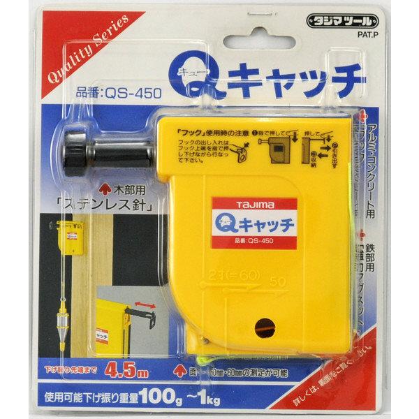 Qキャッチ4.5m QS-450 1セット(3台) TJMデザイン (直送品)