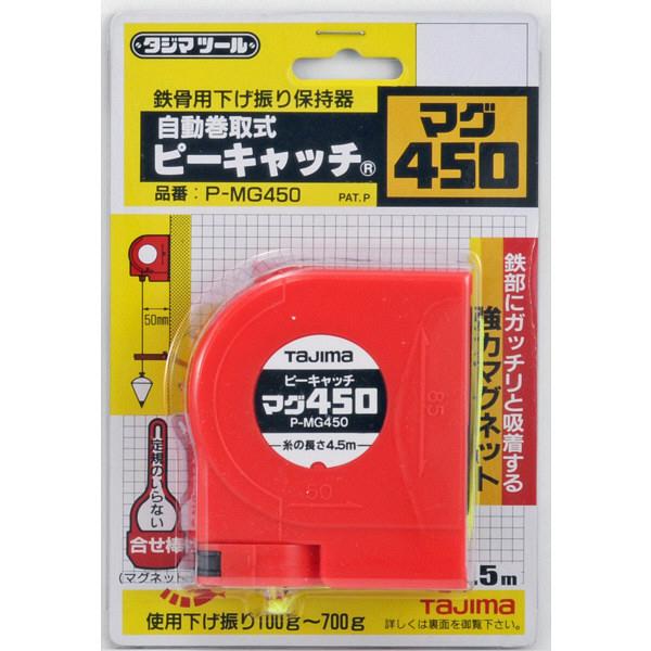 ピーキャッチ マグ450 4.5m P-MG450 1セット(3台) TJMデザイン (直送品)