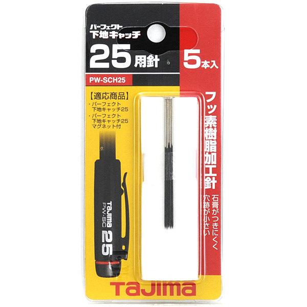 パーフェクト下地キャッチ25用針(5本入) PW-SCH25 1セット(10個) TJMデザイン (直送品)