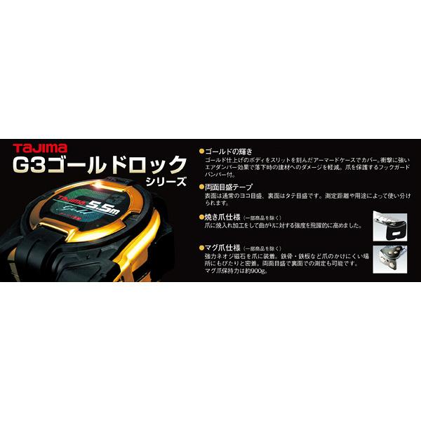 タジマ コンベックス G3ゴールドロック マグ爪-25 5.5m 25mm幅 メートル目盛 G3GLM25-55BL メジャー