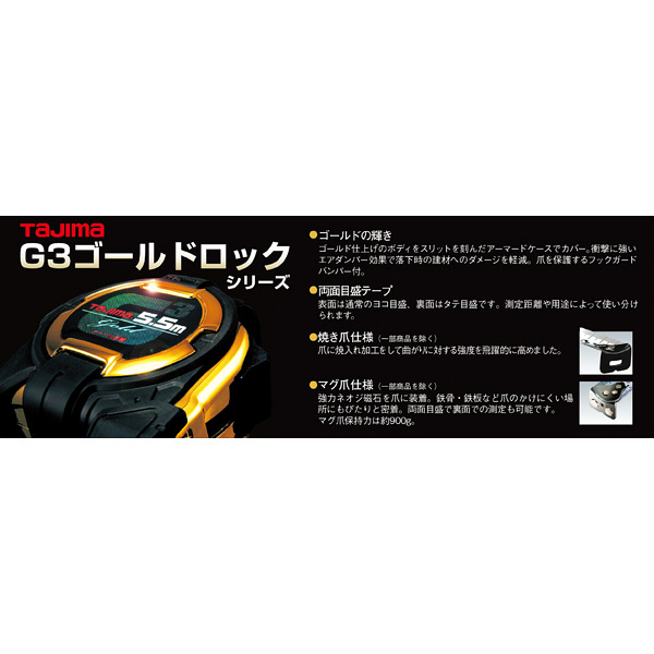 タジマ コンベックス G3ゴールドロック-25 5.5m 25mm幅 メートル目盛 G3GL25-55BL メジャー