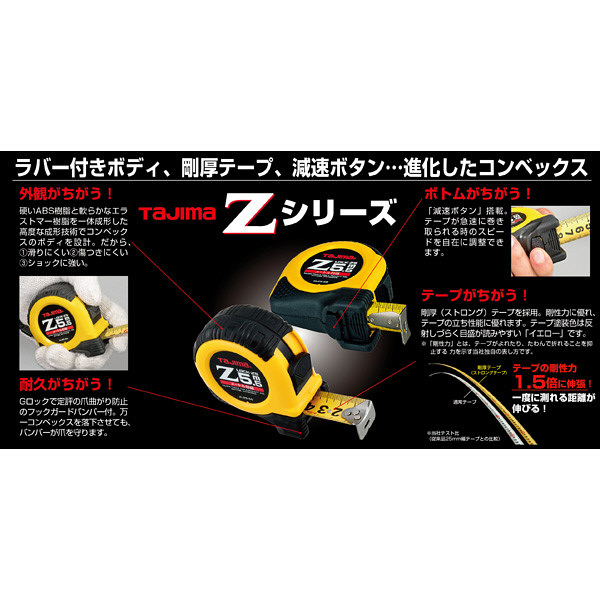 タジマ コンベックス Zロック-25 5.5m 25mm幅 メートル目盛 ZL25-55CB メジャー (直送品)