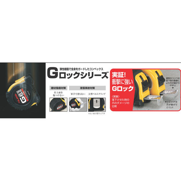 タジマ コンベックス セフコンベ Gロック-25 5.5m 25mm幅 メートル目盛 SFGL25-55BL メジャー