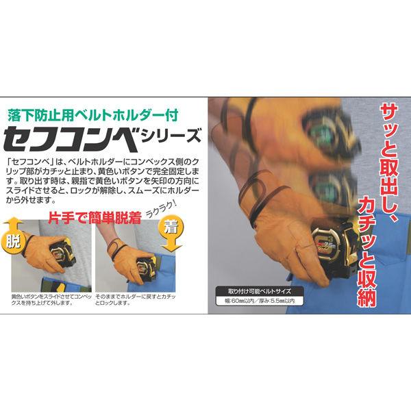 タジマ コンベックス セフコンベ ロック-25 5.5m 25mm幅 メートル目盛 SFL25-55BL メジャー (直送品)